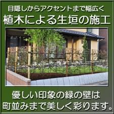 植木による生垣の施工