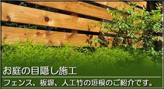 お庭の目隠し対策