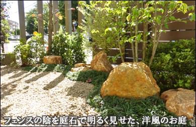 船橋市K様邸 フェンスの陰を庭石で明るく彩るガーデン