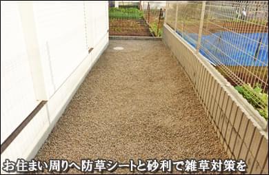 船橋市A様邸 お庭や通路へくまなく施した雑草対策
