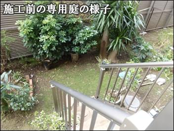 庭リフォーム前の専用庭