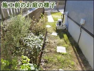 施工前のお庭の様子