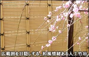 広範囲の目隠しを担う和風情緒溢れる人工竹垣-市川市K様邸
