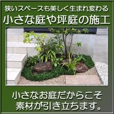 小さな庭や坪庭の施工