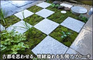 古都を思わせる市松デザインで和風情緒溢れる玄関アプローチに-文京区H様邸
