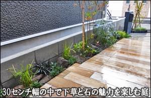 幅30センチの中で下草と自然石の風情を楽しむ庭-習志野市Y様邸