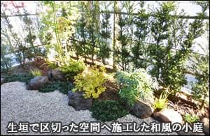 生垣で仕切られたスペースへ施工した和風の小庭-足立区M様邸