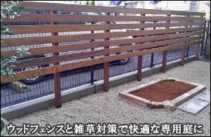 マンション専用庭を目隠しウッドフェンスと雑草対策の施工で快適に-柏市O様邸