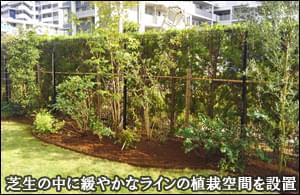 マンション専用庭の芝生の中に植栽エリアを設置-足立区S様邸