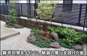 雑草対策の施工をメインに、築山風の植栽を設けたお庭-船橋市K様邸