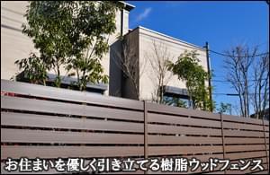 お住まいを優しく引き立てる目隠し樹脂フェンス-松戸市K様邸