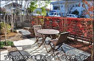 フラットテラスを備えた雑木主体のナチュラルガーデン-松戸市K様邸