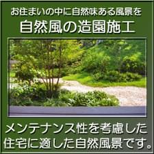 自然風の庭・ナチュラルガーデン
