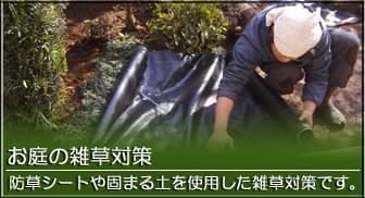 雑草対策の施工(固まる土・防草シート・砂利敷