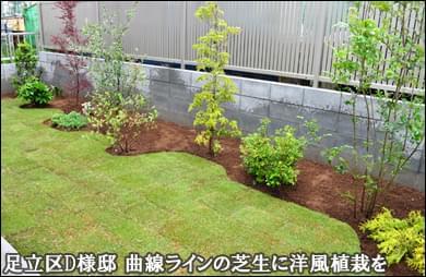 植栽ラインに沿う芝生デザインを持つ洋風ガーデン-足立区D様邸