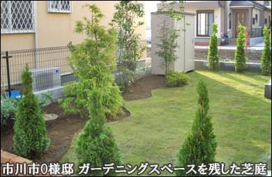 ガーデニングスペースを残した曲線芝生の庭-市川市O様邸