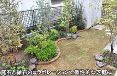 縁石と庭石の曲線デザインによる芝生の庭-松戸市A様邸