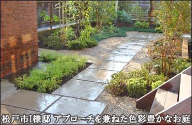 洋風の庭を歩む玄関までのアプローチガーデン-松戸市I様邸