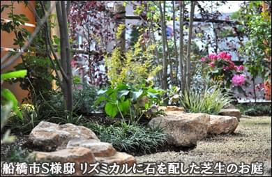 植栽と生垣の色彩が彩る芝生ガーデン-船橋市S様邸