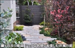 平板アプローチと目隠しフェンスによるシックな洋風の庭-鎌ヶ谷市O様邸