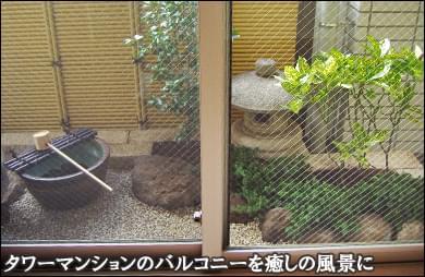 垣根と燈篭を眺めるバルコニーの坪庭-目黒区マンションT様邸