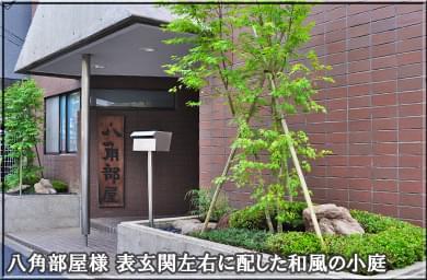 東京 八角部屋様 表玄関を包む2つの小さな和風坪庭