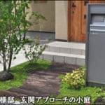 玄関アプローチを包む小さなナチュラルガーデン-市川市I様邸