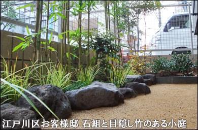 目隠しの竹と庭石を合わせた小さな和風の庭-江戸川区A様邸