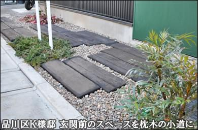 枕木アプローチと植栽による小さな庭-品川区K様邸