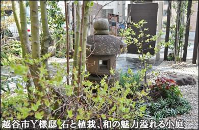 玄関アプローチを魅力溢れる和風の庭に-越谷市Y様邸