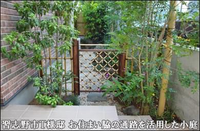 お住まい側面の小さな和風の庭-習志野市T様邸