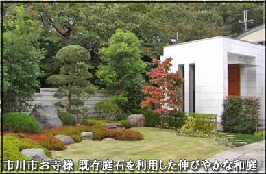 市川市お寺様 既存庭石を組み直した曲線模様の庭