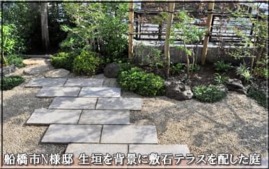 敷石とテラスを繋いだ、生垣のある庭-船橋市N様邸