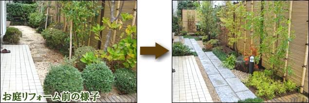 お庭リフォームのビフォーアフター