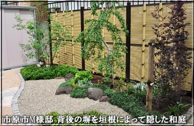 垣根(人工竹)による「間」の効果が美しいお庭-市原市M様邸