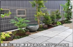 船橋市F様邸 敷石テラスに睡蓮鉢を添えた和風の庭