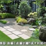 低木と敷石の曲線デザインを持つ和風の庭-市川市I様邸