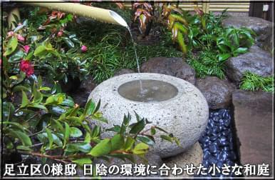 日陰植栽と庭石で静けさを感じる和風の庭-足立区O様邸