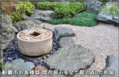 既存の全庭石を再利用してリフォームした和風の庭-船橋市お客様邸
