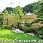 人工竹垣と芝生の空間を合わせた和風の庭-横浜市お寺様