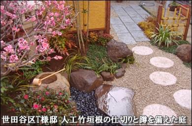 蹲や人工竹垣で和風情緒を感じるお庭-世田谷区T様邸