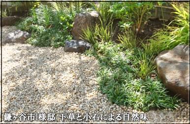 下草と庭石でお庭に自然味と静寂を-鎌ヶ谷市I様邸