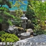 既存庭石を組み直して構成した蹲-市川市H様邸