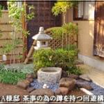 蹲を持つ、回遊式の和風のお庭-鎌ヶ谷市A様邸