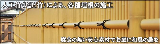 人工竹垣の施工例