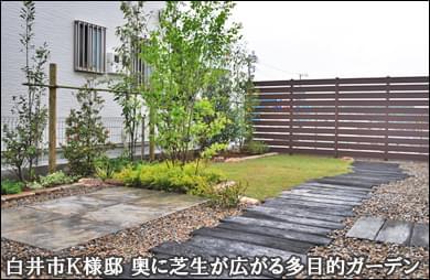 枕木と芝生、テラスを合わせた洋風ガーデン-白井市K様邸