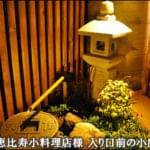小料理店の入り口前に設えた和風の坪庭-渋谷区恵比寿小料理店T様