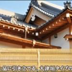 横浜市 客殿を引き立てる人工竹垣根(大津垣タイプ)