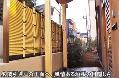 葛飾区O様邸 玄関の正面へ風情ある垣根で目隠しを