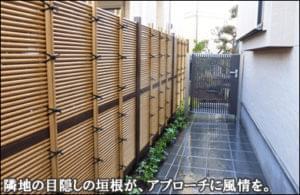 隣地境界部分を目隠しする、アプローチ沿いの人工竹垣根-足立区T様邸